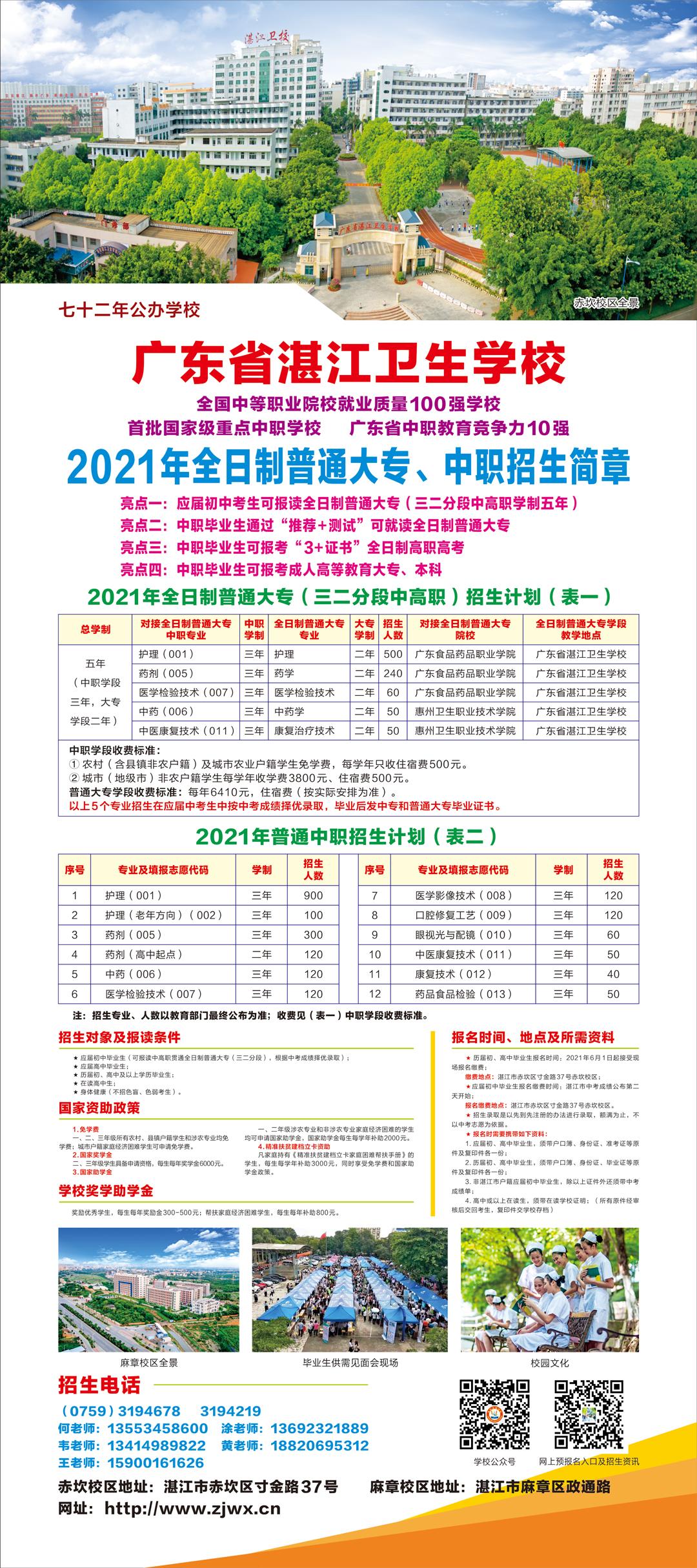 广东省湛江卫生学校2021年全日制普通大专、中职招生简章